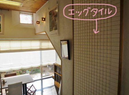 🐔三友工務店の1階応接室前の壁の一部にもエッグタイルを使っています