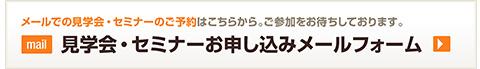 見学会・セミナーお申し込みメールフォーム