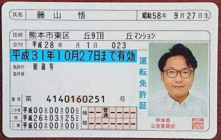 160831_免許証_002