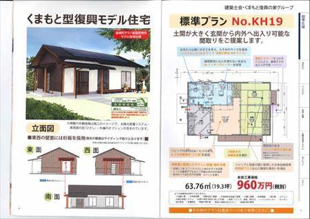 170113くまもと型復興住宅 (3)_R