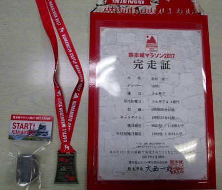 ▲今回は熊本地震復興祈念大会として「被災した天守閣の瓦」の一部も記念品として贈呈されました