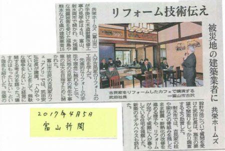 富山新聞2