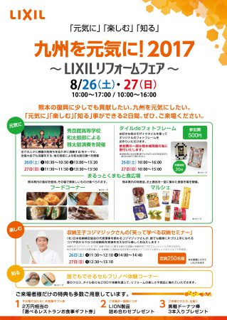 201708LIXILリフォームフェアA4_表面out