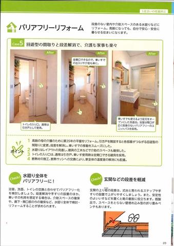 平成30年版住宅リフォームガイドブック三友工務店事例_R
