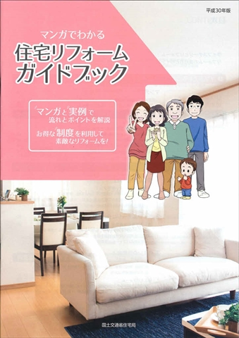 平成30年版住宅リフォームガイドブック表紙_R