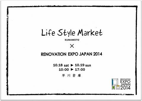 2014-10-18-19renovationexpo2014.jpg